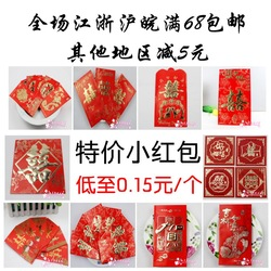 Freeshipping hot Cartoon big red envelope personalized wedding supplies small red envelope red envelope gifts bags(China (Mainland))
