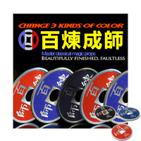 Chinese Coin Color Change /close-up magic trick / street magic products / wholesale