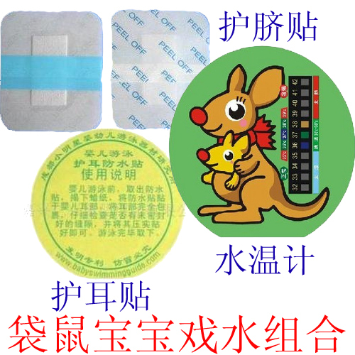 Kangaroo baby thermometer waterproof ear stickers umbilical care stickers combination(China (Mainland))