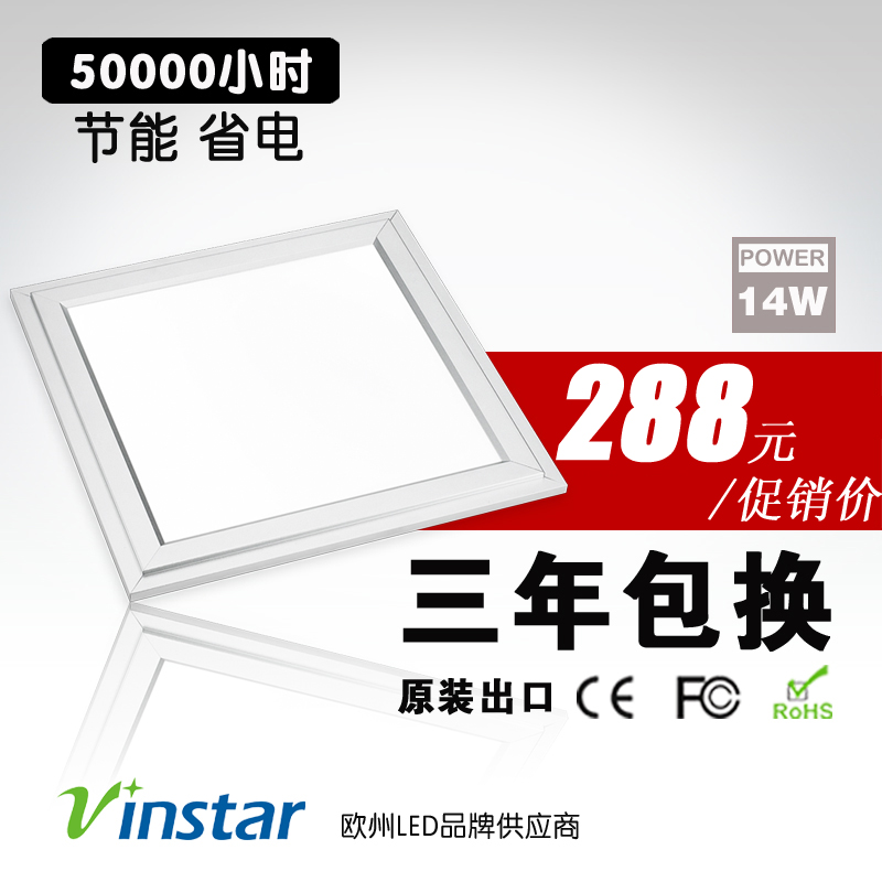 Led panel light panel lights ultra-thin light guide plate integrated ceiling lighting lamp 14w super bright eye square(China (Mainland))