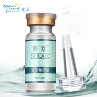 Hyaluronic acid liquid essence facial essence radiation-resistant ampoules dingzhuang liquid