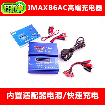 Imax b6ac b6 b8 bc168 multifunctional balancing filled power supply