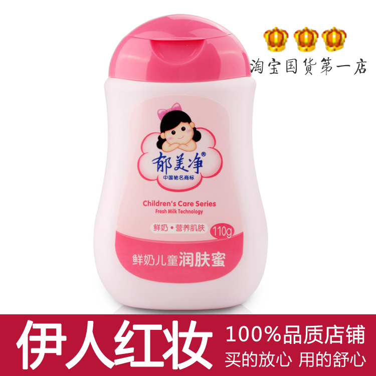 Baby lotion cream milk child soothing honey 110g mild nourishing rejuvenation(China (Mainland))