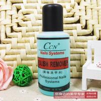 Nail art supplies ccn nail polish finger acetone 120ml