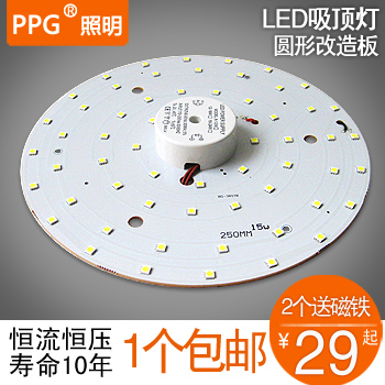 Led ceiling light lamp plate high bright smd led circle medallions 5050 conversion kit 18w light source(China (Mainland))