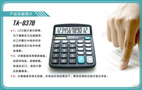 Free shipping promotion calculator the calculator price desktop calculator