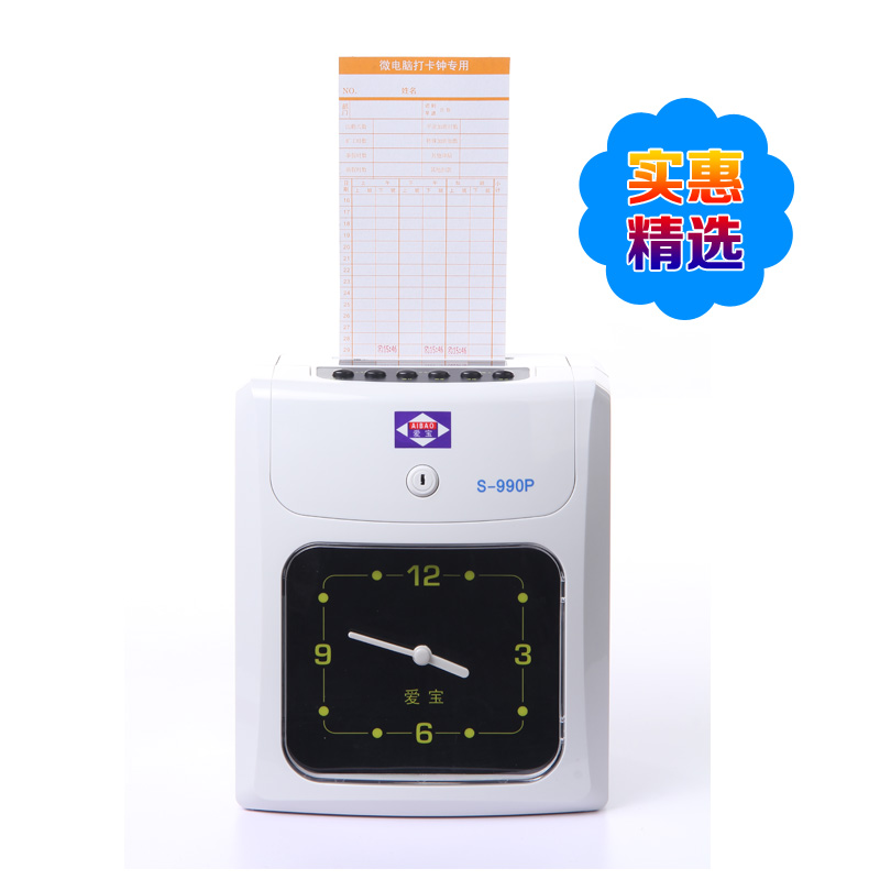 Aibo s-990p punch card attendance machine cardpunch paper card time clock miscroprocessor test paper card work time recorder(China (Mainland))