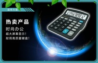 Free shipping calculator promtion gift Entire network cheapest price with good quality