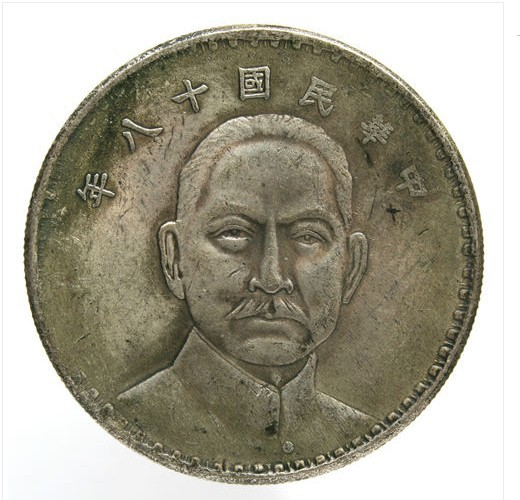 1920 Chinese 1 Dollar Yuan Silver Coin No Reserve(China (Mainland))