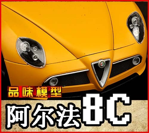 Welly matt lacquer exteravagant roadster alfa romeo 8c roadster yellow(China (Mainland))