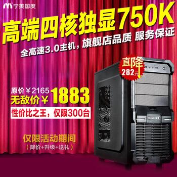 Quad-core type amd750k assembly of computer desktop host full set diy