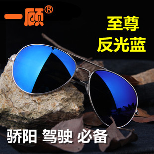 Blue reflective 2013 ! mercury large sunglasses mirror 3025 sun glasses 3026