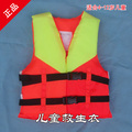 Child beach child life vest life jacket(China (Mainland))