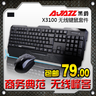 Aj x3100 wireless mouse and keyboard kit commercial set keyboard mouse the disassemblability dash(China (Mainland))