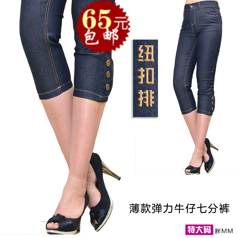 Free shipping Plus size knee length trousers jeans mm casual pants summer breeches 2013 female capris legging(China (Mainland))