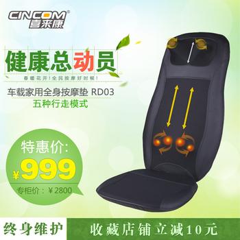 Djl-rd03 full-body massage device massage cushion neck