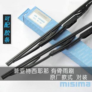QIQI.AUTO     Free Shipping       Fiat siena wiper weekend wiper