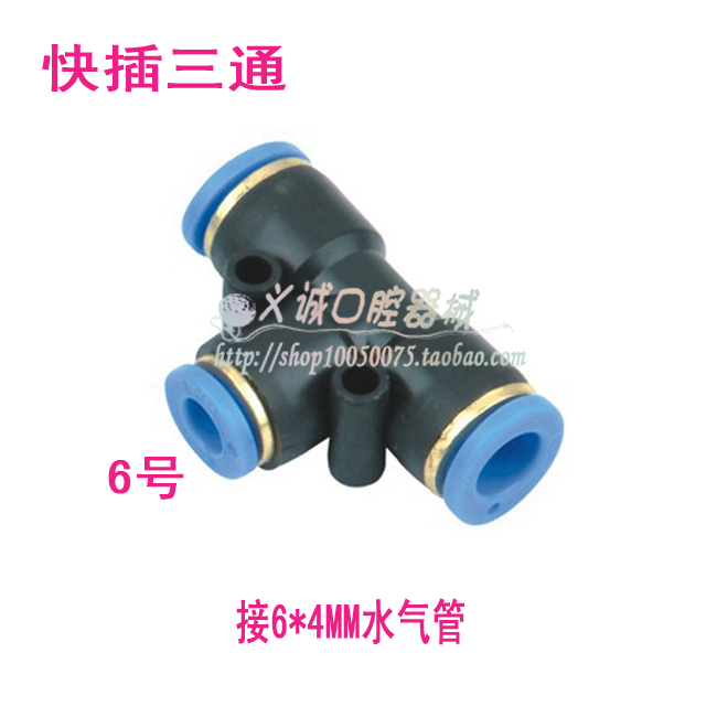 Dental materials air compressor pneumatic plastic quick coupling t 6 4mm(China (Mainland))