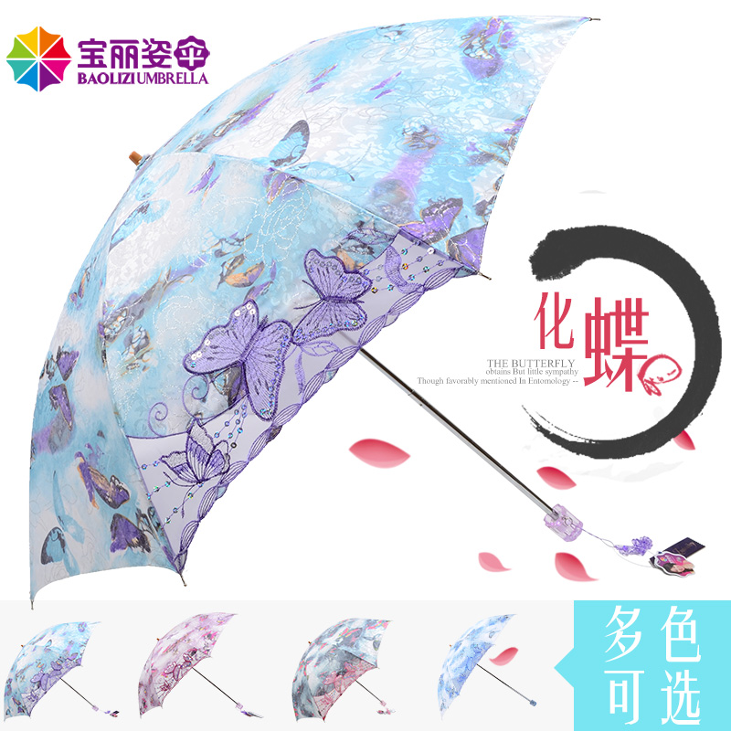 Sun umbrella anti-uv quality sun protection umbrella super sun embroidered umbrella(China (Mainland))