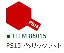 Tamiya tamiya canned hand painted ps-15 metal red(China (Mainland))