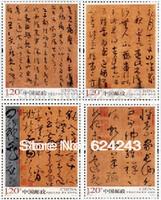 China Stamp 2011-6 Ancient Chinese calligraphy cursive