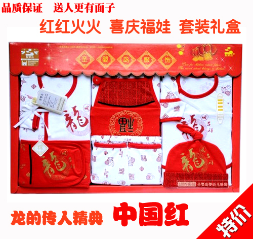 1111 chinese dragon baby newborn baby gift box set(China (Mainland))