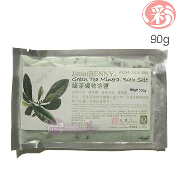 Kells green tea mineral bath salts body whitening rejuvenation deep cleansing skin care yellow(China (Mainland))