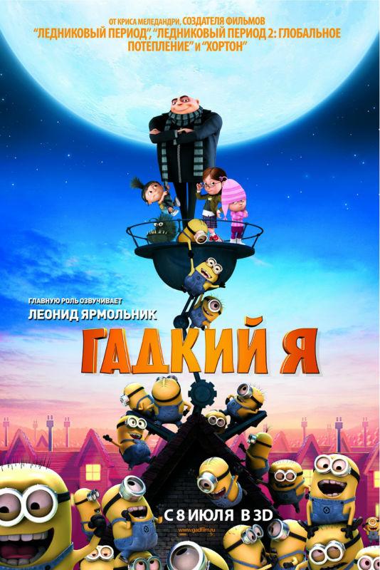 Despicable-me-2-Gru-Margo-Edith-Agnes-Cartoon-Movie-poster-60cm-90cm    Despicable Me 2 Edith Poster