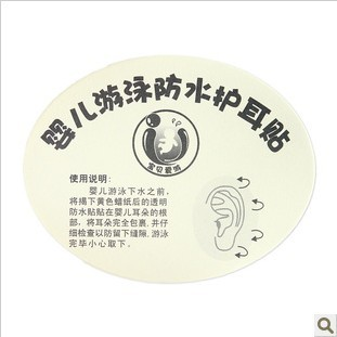 Waterproof ear stickers ear stickers baby ear stickers water single(China (Mainland))