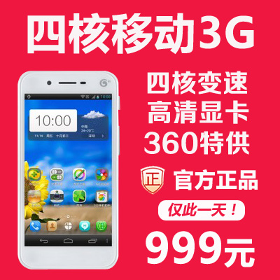 Hot sale Deovo v5(China (Mainland))