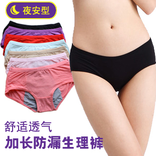 Bamboo charcoal fiber aq2906 100% cotton solid color mid waist triangle leak-proof panties daily use night vision(China (Mainland))