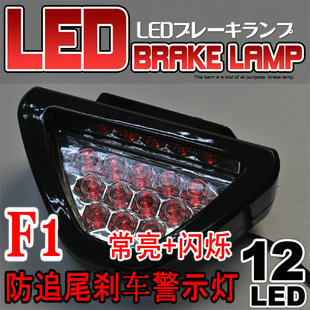 Modified car trigonometric brake lights flash lamp warning light after the bar flash lamp trigonometric f1 brake lights(China (Mainland))