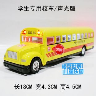 Free shipping, Artificial car model alloy WARRIOR toy car school bus acoustooptical bus belt