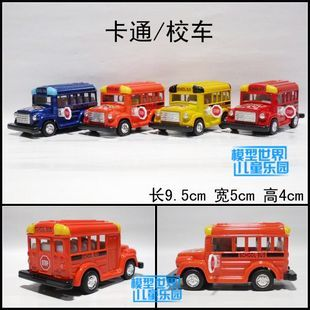 Free shipping, gift, Soft world alloy car model toy version of the cartoon school bus exquisite WARRIOR