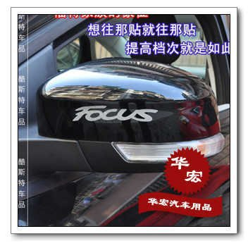 Freep shippin,2012 new Ford Focus 3 body sticker,paster,decals,tags,auto car products,accessory,parts,new fashion style(China (Mainland))