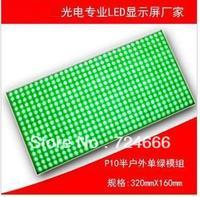 32x16 semi-outdoor P10 green led display module, best price outdoor green color P10 led display modules led screen module p10