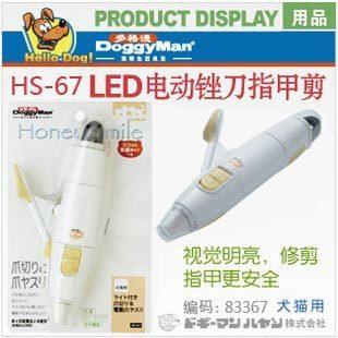 83367 filcher led finger cut pp electric grinding device pet supplies 3080430129