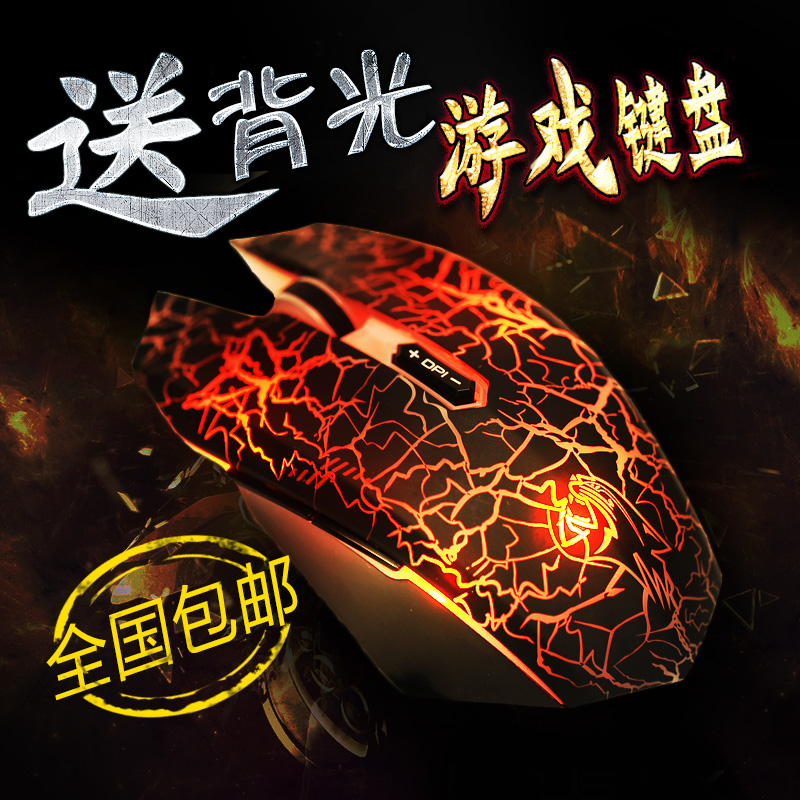 Limited edition keyboard earphones wired electric lol gaming mouse usb breathing light(China (Mainland))