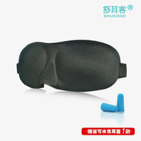 3d three-dimensional eyeshade sleeping eye mask heatshrinked