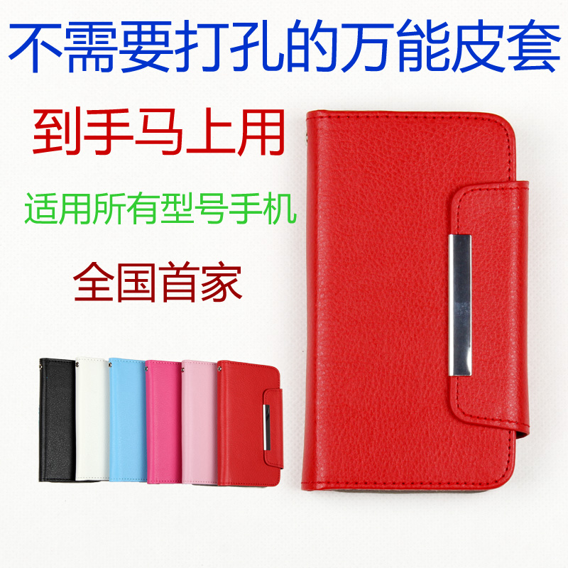 Mobile phone general universal holster lychee self-restraint holsteins diy punch mobile phone case(China (Mainland))