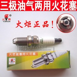 Torch xiang torch spark plug for CNG gas gas three pole to burn oil and gas dual-use santana the Elysee(China (Mainland))