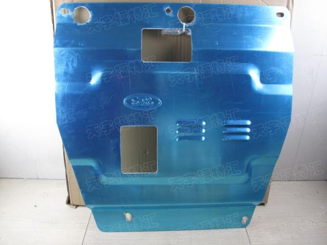 Carnival engine fox skid plate base plate chassis aluminum alloy(China (Mainland))