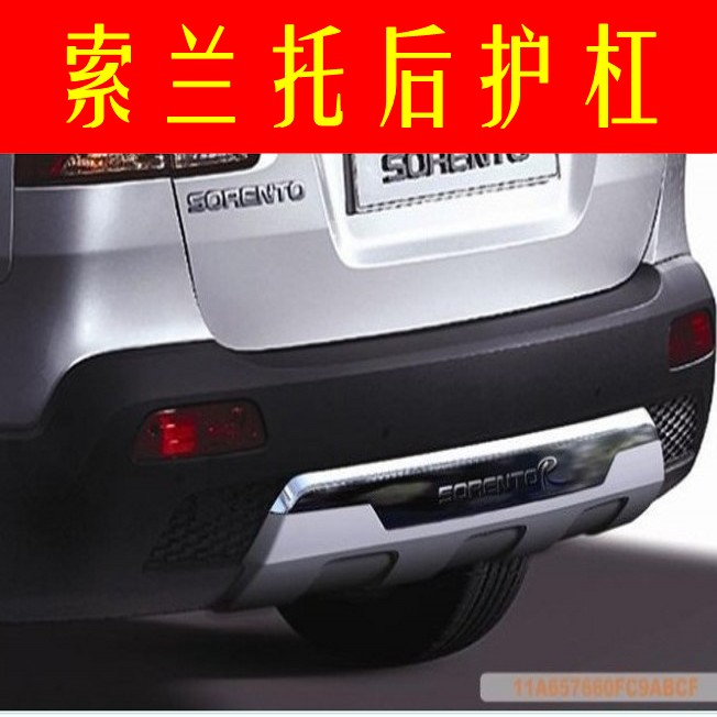 Kia sorento rear guard sorento bumper sorento bumper refires before and after(China (Mainland))