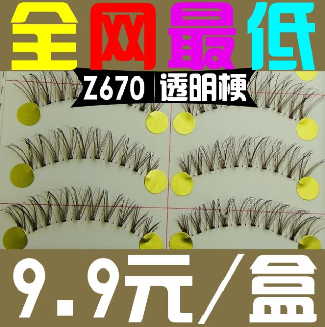 10 Pairs per pack, 3packs / lot false eyelashes transparent stems thick cross- Z670 small end of eye elongated brown eyelashes(China (Mainland))
