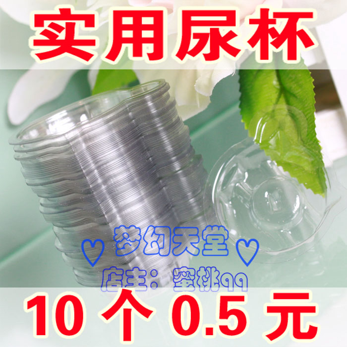 X037 urine cup 10 0.5(China (Mainland))