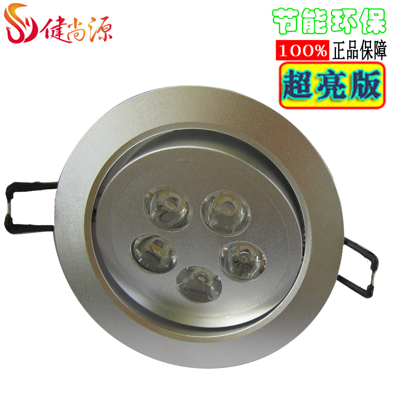 5w high power led ceiling light high power led ceiling light led downlight energy saving lamps led energy saving lamp single(China (Mainland))