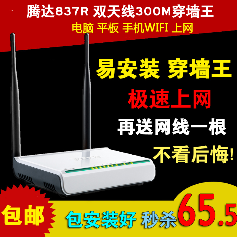 Free shipping Stendardo 837r wireless router high power 300m ap wifi ethernet cable(China (Mainland))