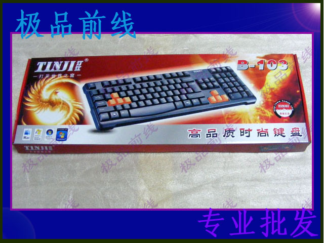Professional computer keyboard desktop keyboard gaming keyboard warranty game keys belt wired(China (Mainland))