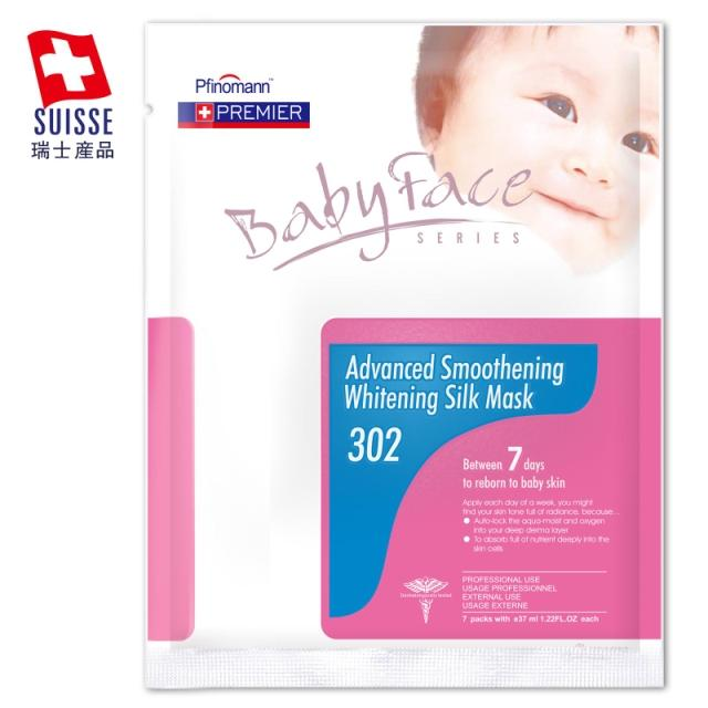 New arrival babyface moisturizing whitening moisturizing silk mask moisturizing mask stickers(China (Mainland))