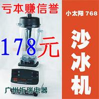 Mini Sand Ice tools Minisun fib machine tm-768 commercial smoothie machine soybean machinery  Mini Ice Shaver